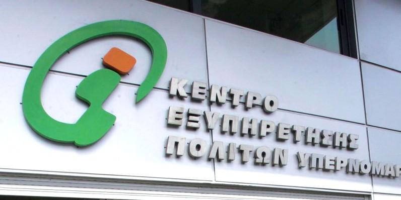 ΚΕΠ ωράριο, τηλέφωνα και διευθύνσεις σε όλη την Ελλάδα