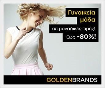 Outlet up to 85% !  Outlet με Γυναικεία Εσώρουχα & loungewear έως 85% !  Άμεση Παράδοση! Μην τα Χάσεις!