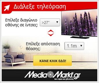Media Markt  - Προσφορές σε Τηλεοράσεις