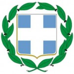 Το έμβλημα (εθνόσημο) της Ελληνικής Δημοκρατίας