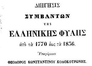 kolokotronis-apomnimoneymata