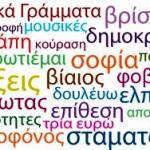 Λεξιλογικοί Νόστοι (δάνεια & αντι-δάνεια)